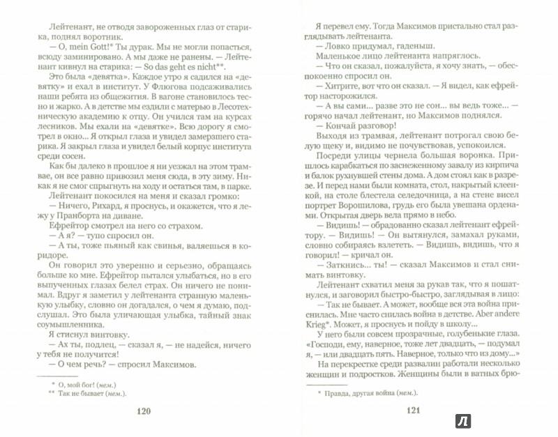 Иллюстрация 1 из 11 для Мой лейтенант - Даниил Гранин | Лабиринт - книги. Источник: Лабиринт