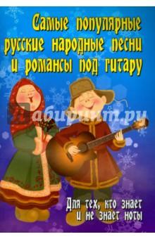 Самые популярные русские народные песни и романсы под гитару.. Для тех, кто знает и не знает ноты споемте друзья тексты популярных песен и романсов