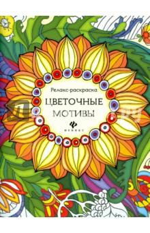 Цветочные мотивы. Релакс-раскраска феникс премьер этнические мотивы релакс раскраска