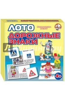 Настольная игра-лото для детей Дорожные знаки (01456) плакаты и макеты по правилам дорожного движения где купить в спб