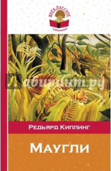 Маугли книги эксмо мифические существа