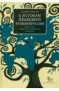 К истокам языкового разнообразия, Старостин Георгий Сергеевич