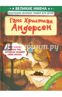 Ганс Христиан Андерсен
