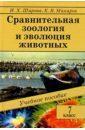 Шарова И.Х. Сравнительная зоология и эволюция животных: Учебное пособие. 7 класс