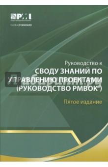 Руководство к своду знаний по управлению проектами (Руководство РМВОК) семейный бизнес практическое руководство по управлению семейным предприятием