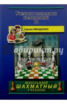 Учебник шахматных комбинаций. Том 1a книга мастеров