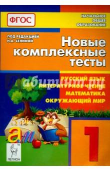Новые комплексные тесты. Русский язык, литературное чтение, математика, окружающий мир. 1 класс.ФГОС