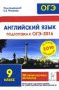 Английский язык. Подготовка к ОГЭ-2016. 9 класс. 20 тренировочных вариантов по демоверсии на 2016 г.