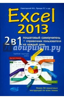 Excel 2013. 2 в 1. Пошаговый самоучитель + справочник пользователя пташинский в самоучитель excel 2013