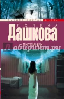Питомник пентхаус в москве подмосковье