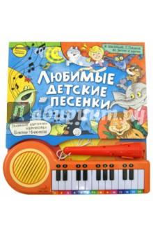 Пианино-караоке. Любимые детские песенки Лабиринт