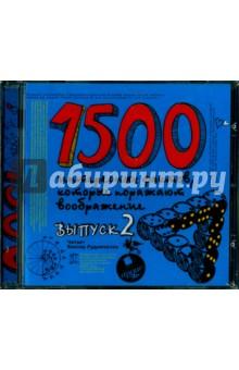 Zakazat.ru: 1500 интересных фактов, которые поражают воображение. Выпуск 2 (CDmp3).