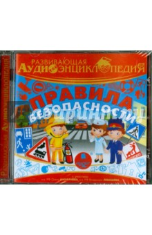 Купить Правила безопасности (CDmp3), Ардис, Аудиоспектакли для детей