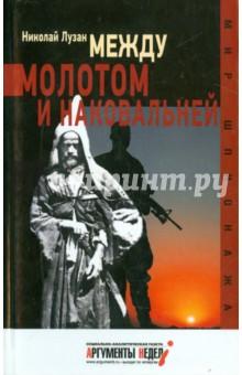 Между молотом и наковальней как купить квартиру в абхазии 2014