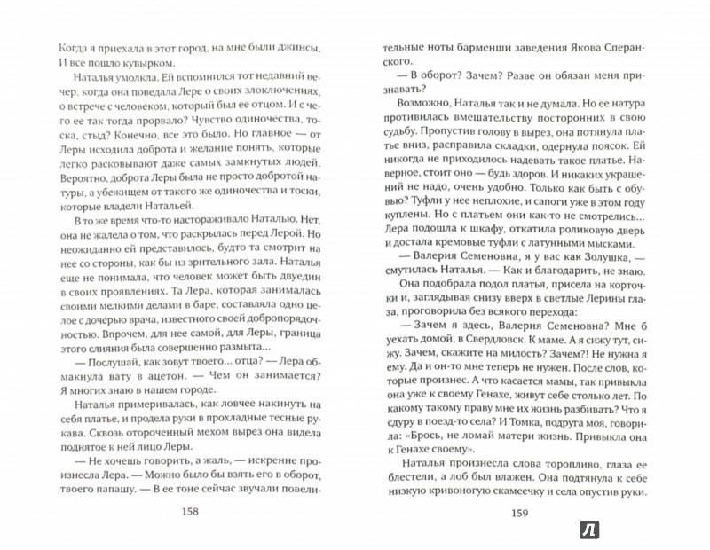 Илья штемлер книги скачать