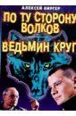Биргер Алексей По ту сторону волков. Ведьмин круг: Романы цена