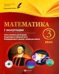Математика. 3 класс. I полугодие. Планы-конспекты к учебнику М. И. Моро и др.