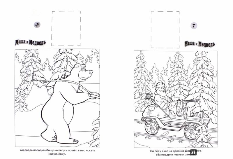 Иллюстрация 1 из 15 для Маша и Медведь. Наклей и раскрась (№15080)   Лабиринт - книги. Источник: Лабиринт