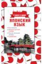 Японский язык. 4 книги в одной. Разговорник, японско-русский и русско-японский слова, грамматика