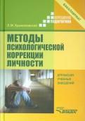 Методы психологической коррекции личности. Учебник для вузов (бакалавриат)