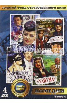 Золотой фонд отечественного кино. Комедии. Часть 4 (4DVD) ханума dvd