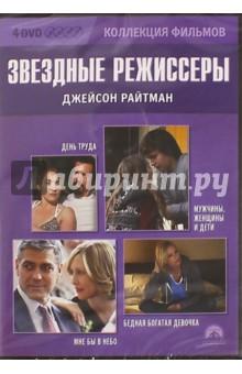 Zakazat.ru: Звездные режиссеры: Джейсон Райтман (4DVD). Райтман Джейсон
