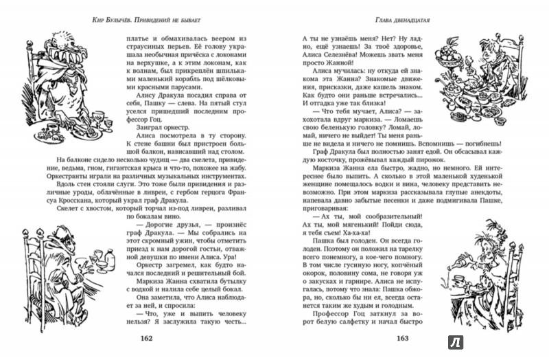 Иллюстрация 5 из 32 для Привидений не бывает - Кир Булычев | Лабиринт - книги. Источник: Лабиринт