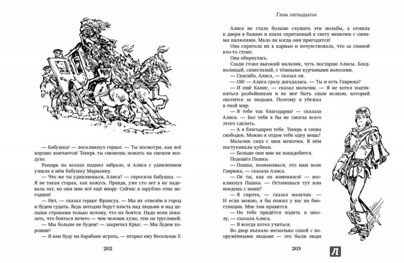 Иллюстрация 6 из 32 для Привидений не бывает - Кир Булычев | Лабиринт - книги. Источник: Лабиринт