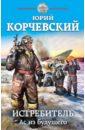 Корчевский Юрий Григорьевич Истребитель. Ас из будущего