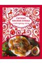 Савинова Н. Сытные мясные блюда к новогоднему столу вкусно и просто рецепты к новогоднему столу
