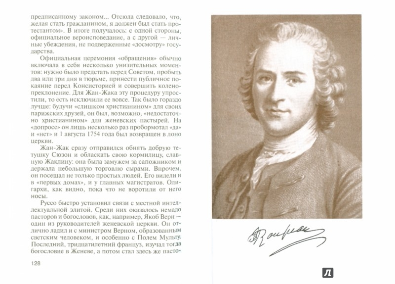 the general will should be the basis for governance according to jean jacques rousseau Get an answer for 'discuss rousseau's ideas on the legitimacy of authority basis of rousseau's concept of the general according to jean- jacques rousseau.