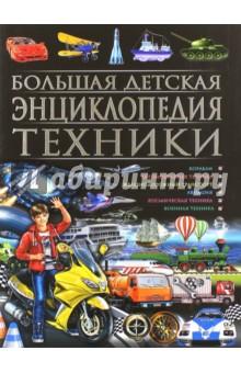 Большая детская энциклопедия техники спортивные автомобили иллюстрированная энциклопедия