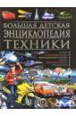 Большая детская энциклопедия техники, Скиба Тамара Викторовна,Школьник Юрий Михайлович