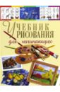 Обложка Учебник рисования для начинающих
