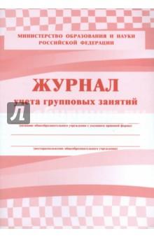 Журнал учёта групповых занятий. ФГОС