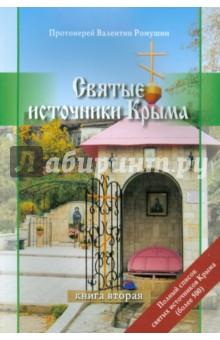 Святые источники Крыма. Книга 2 святые источники дивеевской земли