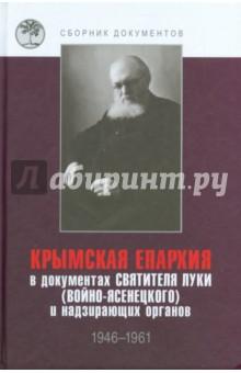 Крымская епархия в документах святителя Луки (Войно-Ясенецкого) и надзирающих органов. 1946-1961 гг.