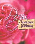 Розы Белой дачи А.П.Чехова
