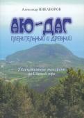 Аю-Даг пленительный и древний: Увлекательные экскурсии по святой горе