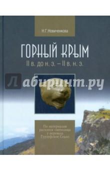 Горный Крым. II в. до н.э. - II в. н.э. По материалам раскопок святилища у перевала Гурзуфское Седло