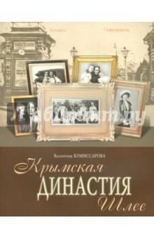 Крымская династия Шлее ручной хорек симферополь недорого