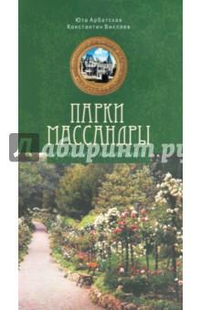 Парки Массандры: прошлое и настоящее парки pavlukhina парка