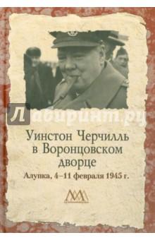 Уинстон Черчилль в Воронцовском дворце. 4-11 февраля 1945 г. гудериан г воспоминания солдата