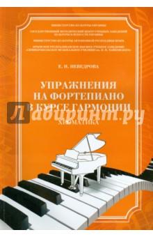 Упражнения на фортепиано в курсе гармонии. Хроматика. Учебное пособие