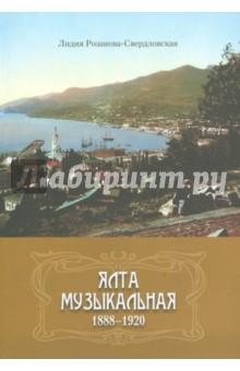 Ялта музыкальная 1888-1920 монитор ялта