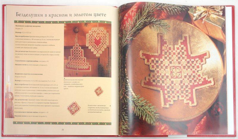 Иллюстрация 1 из 12 для Вышивка. Рождественские мотивы   Лабиринт - книги. Источник: Лабиринт