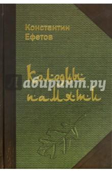 Ефетов Константин Александрович » Колодцы памяти. Стихотворения