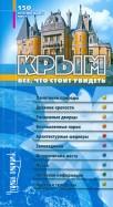 Крым. Все, что стоит увидеть. 150 красивейших мест
