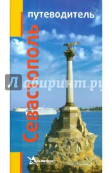 Севастополь. Путеводитель стоимость