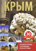 Крым. 30 замков и дворцов